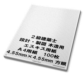 A4 100枚 エスキス エスキース 用紙 4.55mm 方眼 2級 二級 建築士 製図