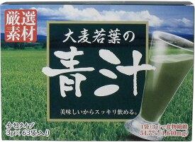 大麦若葉の青汁 3g×63袋入 【青汁 ダイエット 野菜 無添加 おいしい ドリンク 粉末 食物繊維 大麦若葉 子供 無添加 国産】