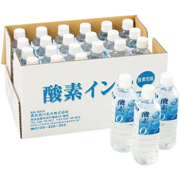 高賀の森水 酸素イン水 500mL×24本 【水 酸素水 軟水 500ml】