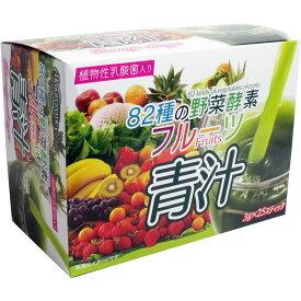 フルーツ青汁 3g×25スティック 【青汁 酵素 野菜 フルーツ ダイエット 乳酸菌 おいしい 粉末 スティック 子供 国産】