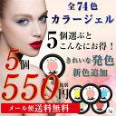 【メール便送料無料】タカラネイルオリジナル ソークオフカラージェル3g 選べる5個お得セット