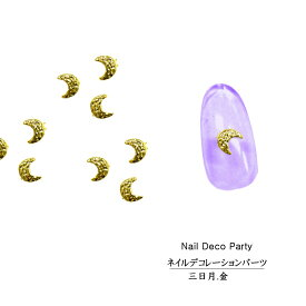 ネイルデコパーツ メタル「三日月」ゴールド 【メール便対応】 ジェルネイル レジン手芸