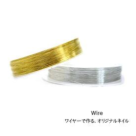 【メタルパーツ】ワイヤー ゴールド・シルバー 使いやすい極細0.2mm【メール便対応】ジェルネイル レジン手芸