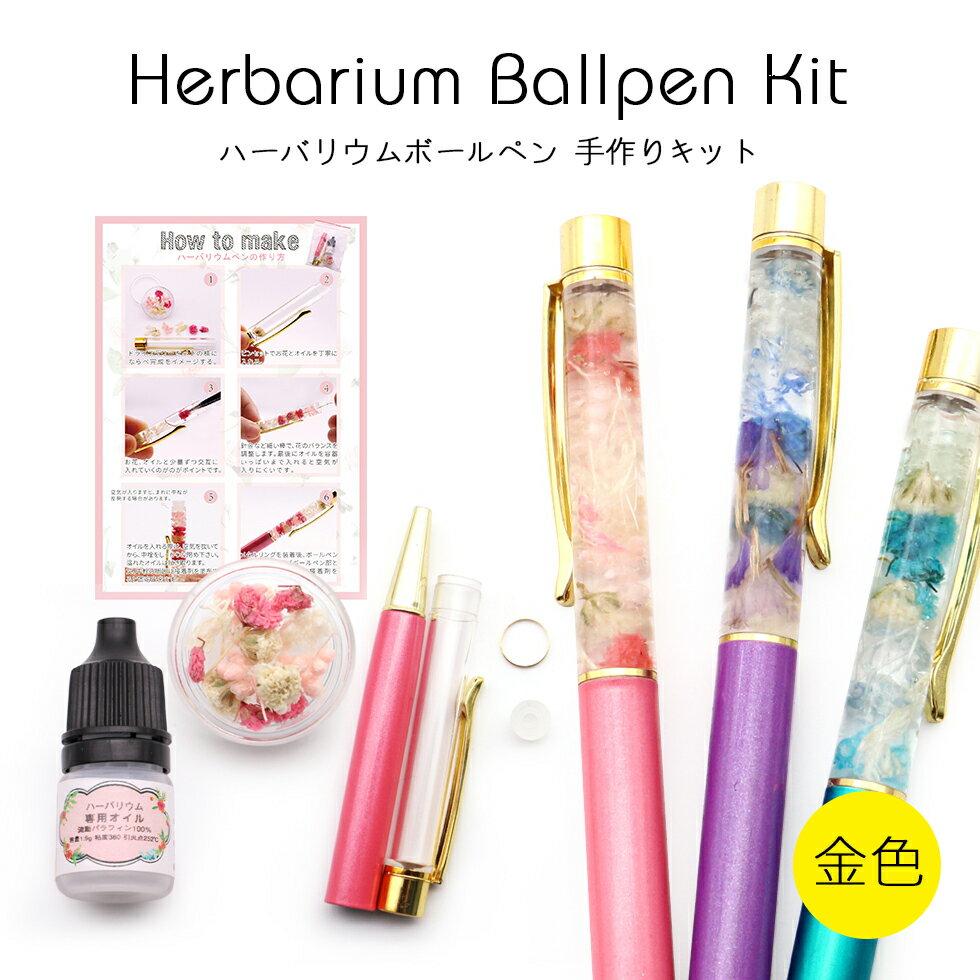 ハーバリウムペン 金 手作りキット ハーバリウム用ボールペン 【メール便送料無料】 ハーバリウム  ハーバリューム  ハンドメイドペン 手作り