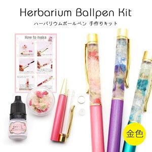 【ハーバリウムペン】 金 手作りキット ハーバリウム用ボールペン 【メール便対応】 ハーバリウム  ハーバリューム  ハンドメイドペン 手作り