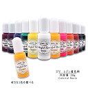 【メール便対応】レジン液着色剤 選べるカラー 着色料 カラフルレジン 1本 着色 カラーレジン  UVレジン液