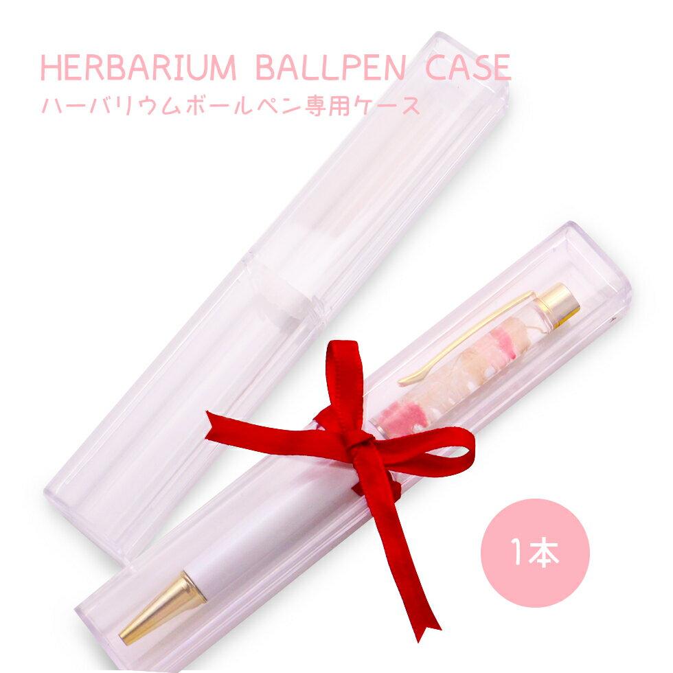 【1個】ハーバリウムボールペン専用ケース  角型 クリアケース 【メール便対応】ハーバリウムボールペン プレゼントケース