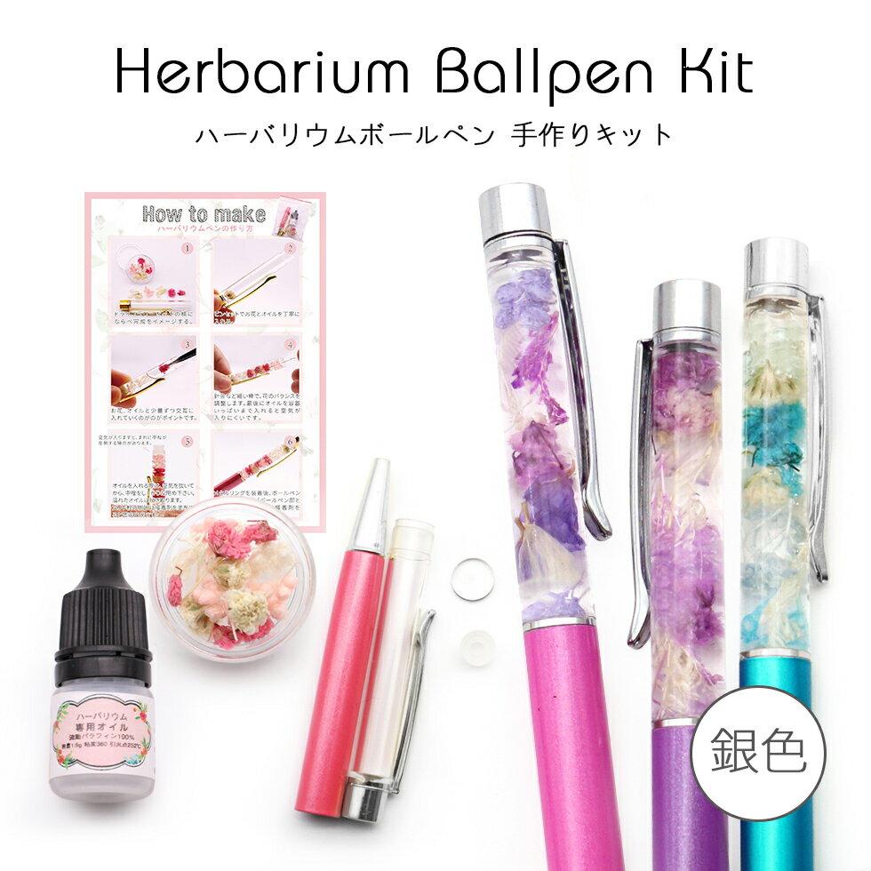 ハーバリウムペン 銀 手作りキット ハーバリウム用ボールペン 【メール便送料無料】 ハーバリウム  ハーバリューム  ハンドメイドペン 手作り