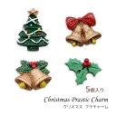 プラスチックパーツ 5個入り クリスマスベル ツリー ヒイラギ デコパーツ プラパーツ アクリルパーツ レジンパーツ…