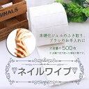 【宅配便】ロール式 ネイルワイプ!小分けに使える便利なワイプ! 未硬化ジェルの拭き取り ネイルアート