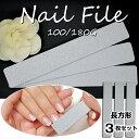 【メール便対応】ネイルファイル 長方形 100/180G 3枚セット 爪やすり ネイルケア