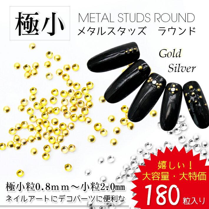 【メール便対応】極小メタルスタッズ ラウンド ゴールド