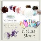 ネイルデコパーツ天然石12種セットナチュラルストーン