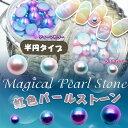 【メール便対応】虹色パール パールミックス 2種 半球タイプ オーロラカラー