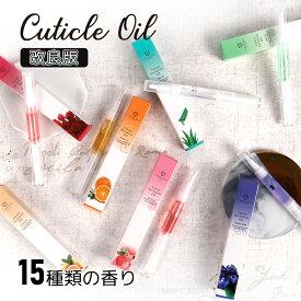【ネイルツール】キューティクルオイル12種の香り【メール便対応】 ペンタイプ ジェルネイル ネイルケアオイル
