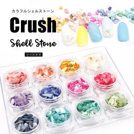 クラッシュシェル シェルストーン 角型ケース入り12色セット 天然貝【メール便対応】貝の欠片 お得なセット