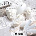 3D ネイル シリコンモールド フラワー&リーフ 3種【メール便対応】ネイルアート UVレジン ジェルネイル