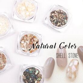 ナチュラルカラー シェルストーン 6種セット【メール便対応】天然貝 シェルフレーク クラッシュシェル