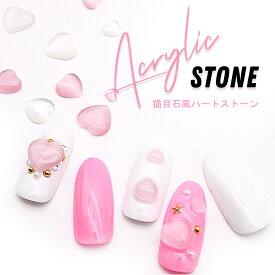 【キャツアイストーン】ハート型アクリルストーン 猫目石 キャッツアイストーン風【メール便対応】ピンク・ホワイト ネイルストーンパーツ