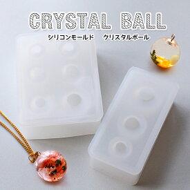 【メール便対応】シリコンモールド/クリスタルボール/球体/ビー玉/水晶