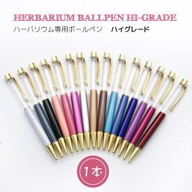 ハーバリウムペン Ver.2 ハイクオリティー ゴールド1本 ハーバリウム専用ボールペン 【メール便対応】ハイグレード ハーバリューム  ハンドメイドペン 手作り