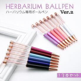 ハーバリウムペン Ver.2 ハイクオリティー ピンクゴールド13本セット ハーバリウム専用ボールペン 【メール便対応】  ハーバリウム  ハーバリューム  ハンドメイドペン 手作り