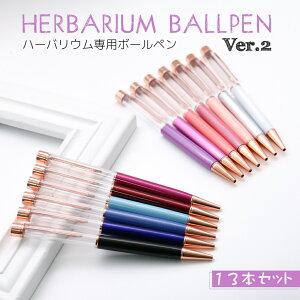 【ハーバリウムペン】Ver.2 ハイクオリティー ピンクゴールド13本セット ハーバリウム専用ボールペン 【メール便対応】  ハーバリウム  ハーバリューム  ハンドメイドペン 手作り