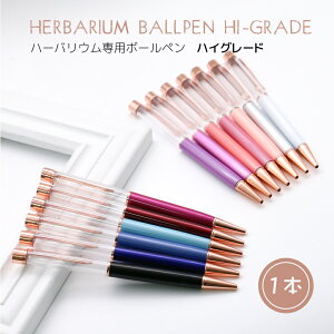 【ハーバリウムペン】Ver.2 ハイクオリティー ピンクゴールド1本 ハーバリウム専用ボールペン 【メール便対応】ハイグレード ハーバリューム  ハンドメイドペン 手作り