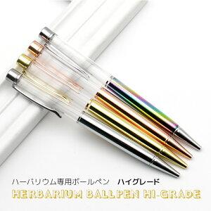【ハーバリウムペン】Ver.2 ハイクオリティー スペシャル 4種 ハーバリウム専用ボールペン 【メール便対応】ハイグレード ハーバリューム  ハンドメイドペン 手作り