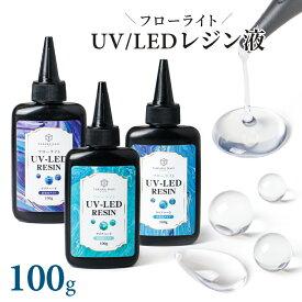 新発売 大容量 お得【メール便対応】LED/UV レジン液 ハード65g  高粘度タイプ/低粘度タイプ
