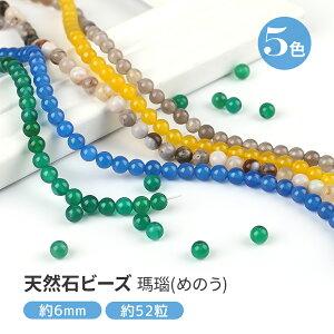 【天然石ビーズ】アゲート 瑪瑙 天然石 Part1 5色 6mm【メール便対応】 パワーストーン ブレスレット アクセサリー