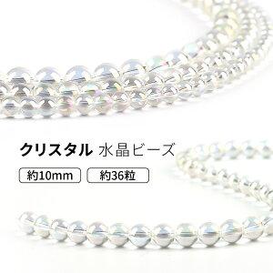 【ガラスビーズ】オーロラ 水晶 10mm【メール便対応】クリスタル パワーストーン ブレスレット アクセサリー