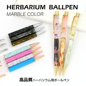 【ハーバリウムペン】高品質 ハイグレード マーブル 大理石風【メール便対応】手作りキット ハーバリウム用ボールペン ハーバリウム  ハーバリューム  ハンドメイドペン 手作り