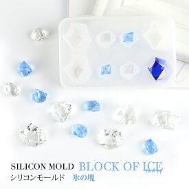 【シリコンモールド】氷 宝石 鉱石みたい【メール便対応】3D 立体 鉱物 ダイヤモンド ジュエリー 石 ロックアイス シリコン型 レジンクラフト 手作り レジン 抜き型