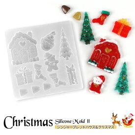 クリスマスシリコンモールド(2) ジンジャーブレッドハウス&クリスマス【メール便対応】 サンタクロース クリスマス クリスマスツリー プレゼント クッキーハウス