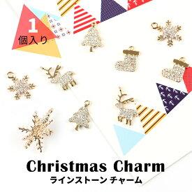 クリスマス ラインストーンチャーム 大人チャーム【メール便対応】雪の結晶 トナカイ ツリー ブーツ 手袋 チャーム 飾り
