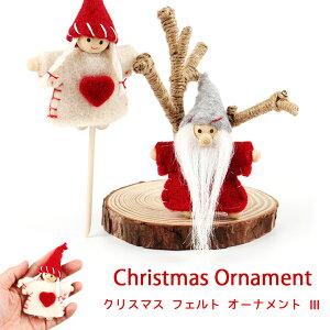 【布チャーム】クリスマス フェルト オーナメント (3)人形 女の子 ヒゲおじいさん【メール便対応】サンタクロース フェルトチャーム クラフト 手作り