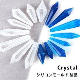 【シリコンモールド】結晶 通し穴付き【メール便対応】レジン UVレジン レジン型 アクセサリー