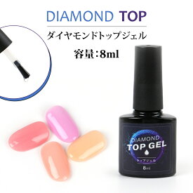 【ジェル】ダイヤモンド トップジェル【メール便対応】トップコート ジェルネイル