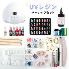 UVレジン ベーシックセット【宅配便送料無料】レジンスターターキット 36W UV/LEDライト