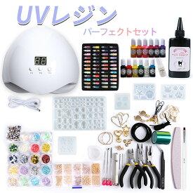 UVレジン パーフェクトセット【宅配便送料無料】レジンスターターキット 36W UV/LEDライト
