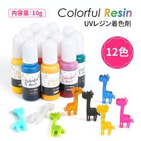 【レジン着色剤】12色セット【メール便対応】着色料 カラフルレジン 着色 カラーレジン UVレジン液