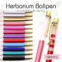 ハーバリウムペン 選べるカラー 1本【メール便対応】ハーバリウム ハーバリューム ハンドメイドペン