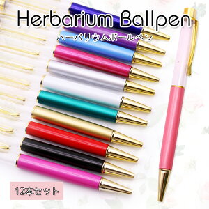 【ハーバリウムペン】 12本セット 【メール便対応】ハーバリウム ハーバリューム ハンドメイドペン