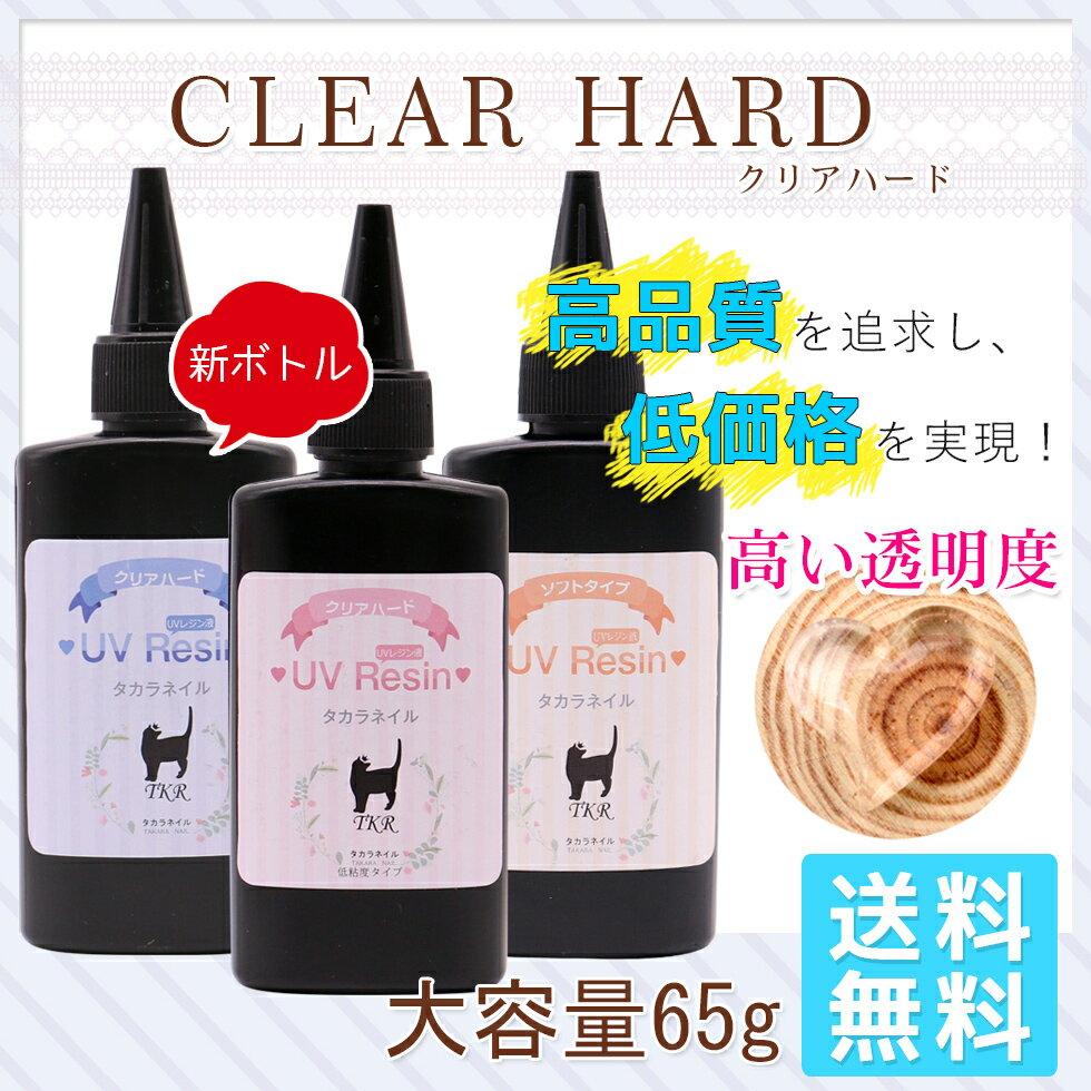 大容量 お得【メール便送料無料】クリアハード Clear Hard レジン液 ハード/ソフト65g  高粘度タイプ/低粘度タイプ