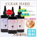 大容量 お得【メール便送料無料】クリアハード Clear Hard レジン液 ハード/ソフト65...