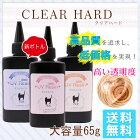 大容量お得【メール便送料無料】クリアハードClearHardレジン液ハード65g高粘度タイプ/低粘度タイプ