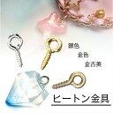 【メール便対応】ヒートン金具 金古美・銀色・金色 アクセサリーパーツ