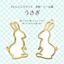 【メール便対応】UVレジンクラフト ミール皿・空枠 うさぎ 金・銀
