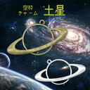 【メール便対応】UVレジン空枠 宇宙 土星 金古美・銀色 空枠 チャーム フレーム 手作りアクセサリー